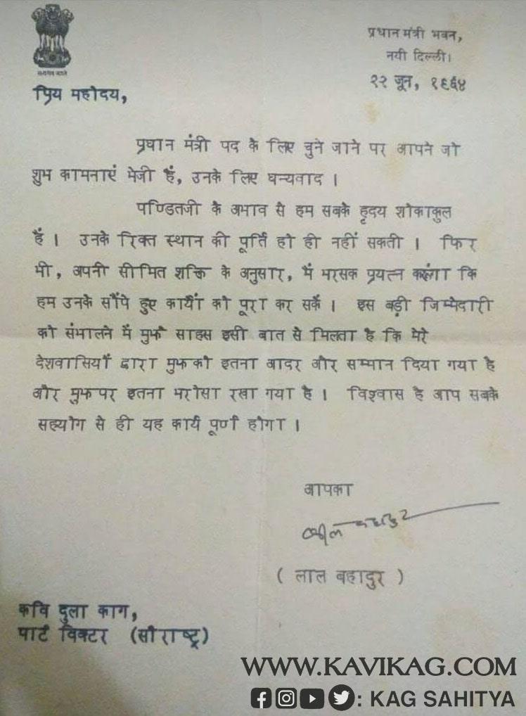 માનનીય પ્રધાનમંત્રી શ્રી લાલ બહાદુર શાસ્ત્રીજી નો પૂ.કાગબાપુ ને પત્ર